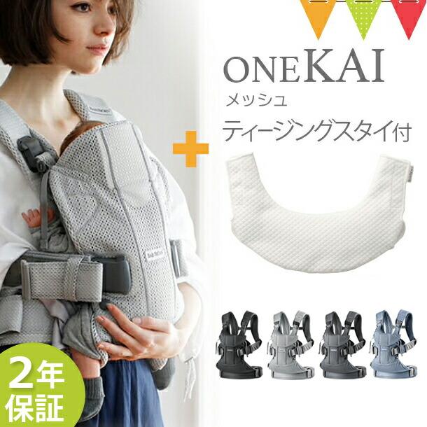 ONE KAI Air