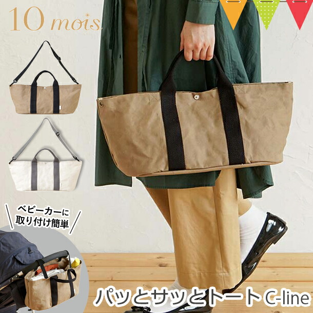 10mois(ディモア) PATTO SATTO TOTE (パッとサッとトート)C-line