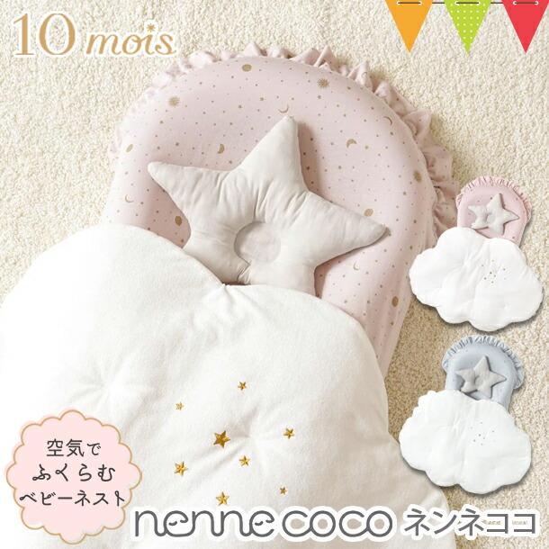 10mois(ディモア)nennecoco(ネンネココ)