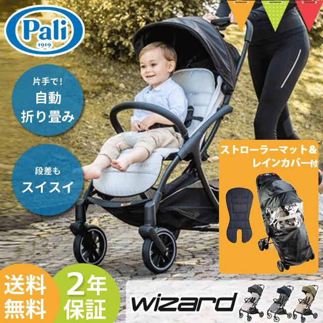 Pali(パーリ) wizard/ウィザード【取り寄せ品】