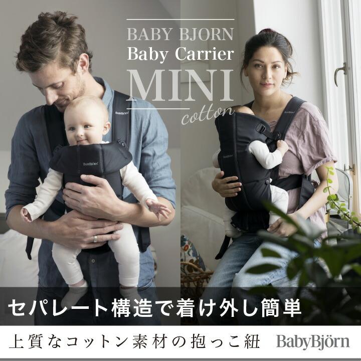 BabyBjorn(ベビービョルン) ベビーキャリア MINI