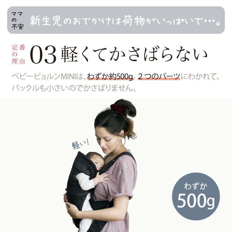 BabyBjorn(ベビービョルン) ベビーキャリア MINI新生児の抱っこが驚くほど簡単