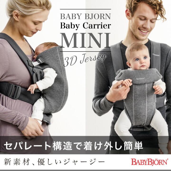 BabyBjorn(ベビービョルン) ベビーキャリア MINI 3Dジャージー