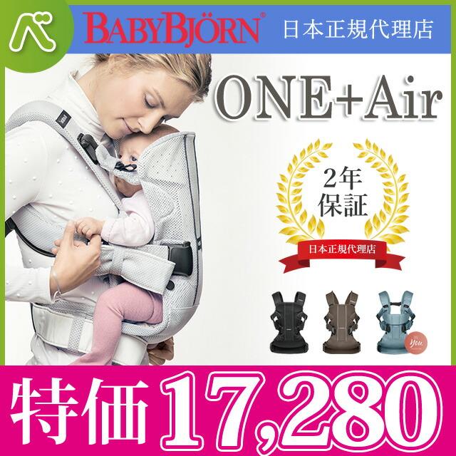 ベビービョルン ベビーキャリア ONE+ Air (ワン プラス エアー)