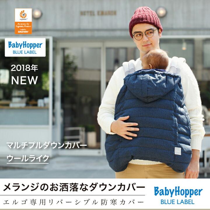 BabyHopper(ベビーホッパー) ウィンター・マルチプルダウンカバー ウールライク