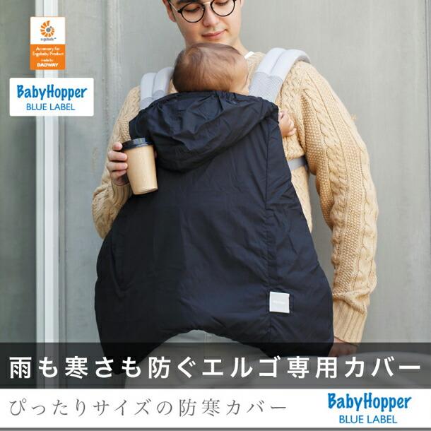 BabyHopper(ベビーホッパー) オールウェザー・ダウンカバー