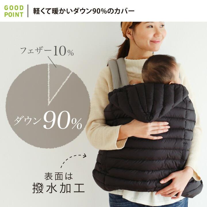 BabyHopper(ベビーホッパー) オールウェザー・ダウンカバー軽くて暖かいダウン90%のカバー