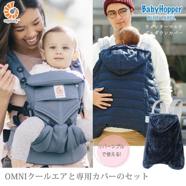 OMNI360クールエア+BabyHopperマルチプルダウンカバー