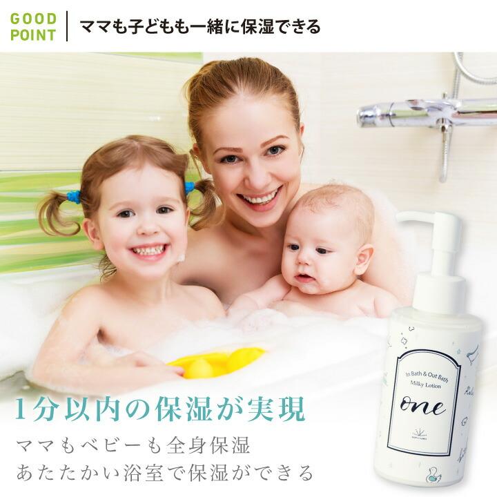COPIII LUMII(コピールミ) ミルキーローションoneママも子どもも一緒に保湿できる