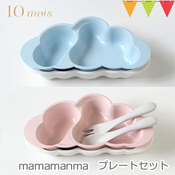 10mois(ディモア)  mamamanma(マママンマ) プレートセット