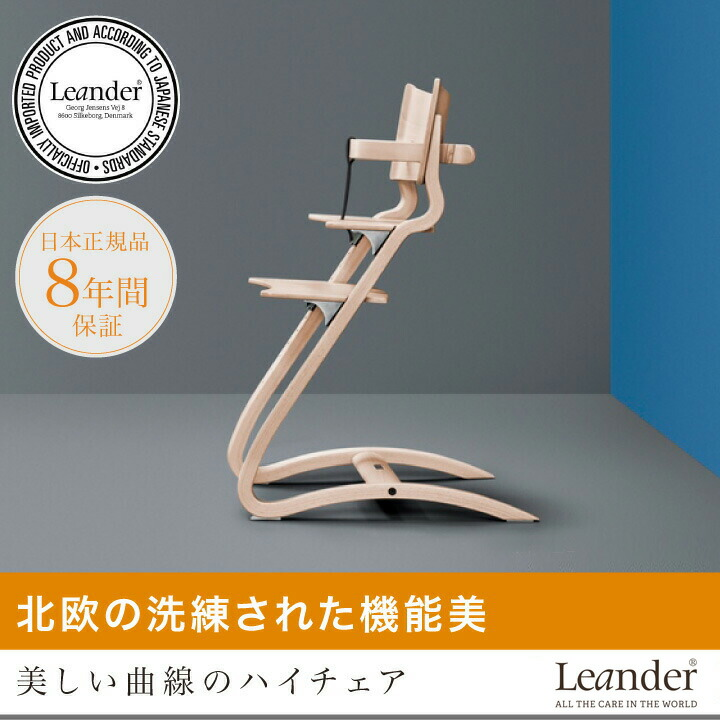 Leander(リエンダー) ハイチェア