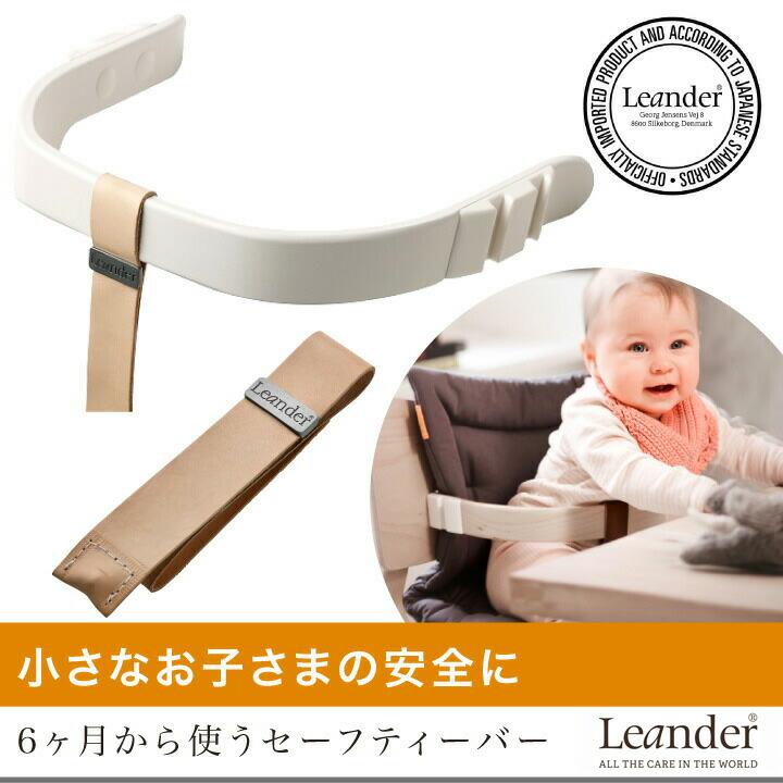 Leander(リエンダー) セーフティーバー
