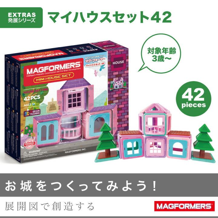 ボーネルンド MAGFORMERS(マグフォーマー) ボーネルンド マグ・フォーマー マイハウスセット42ピース