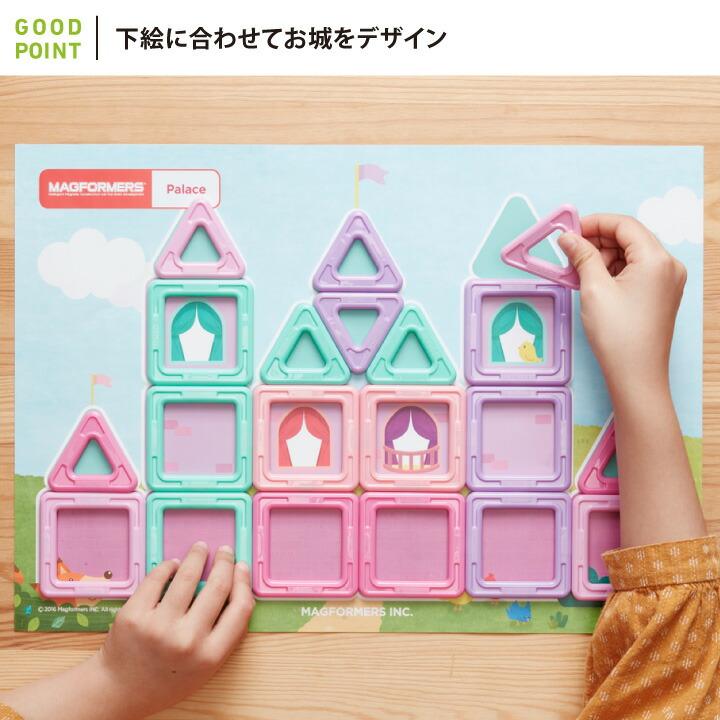 ボーネルンド MAGFORMERS(マグフォーマー) ボーネルンド マグ・フォーマー マイハウスセット42ピース下絵に合わせてお城をデザイン