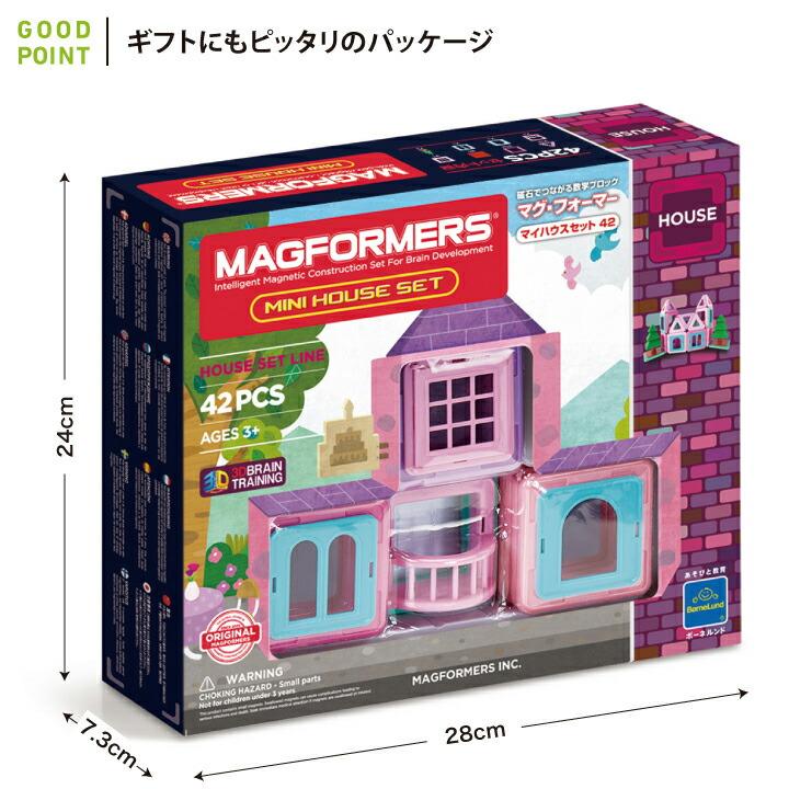 ボーネルンド MAGFORMERS(マグフォーマー) ボーネルンド マグ・フォーマー マイハウスセット42ピースギフトにもピッタリのパッケージ