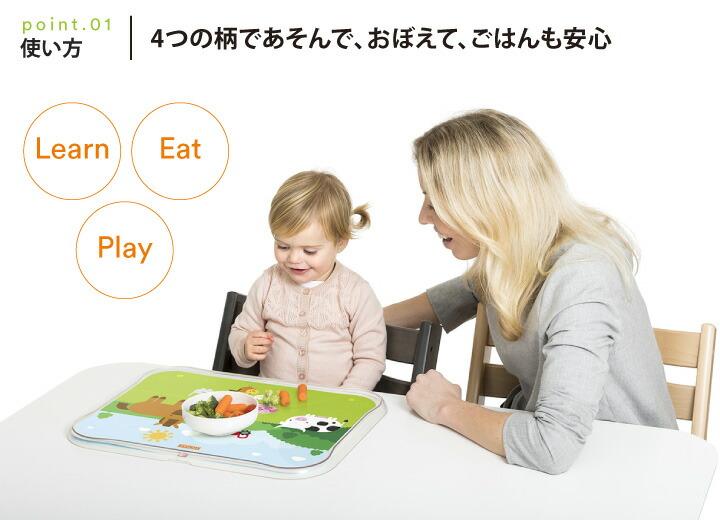 ストッケ テーブルトップ 遊んで、学んで、ごはんも安心