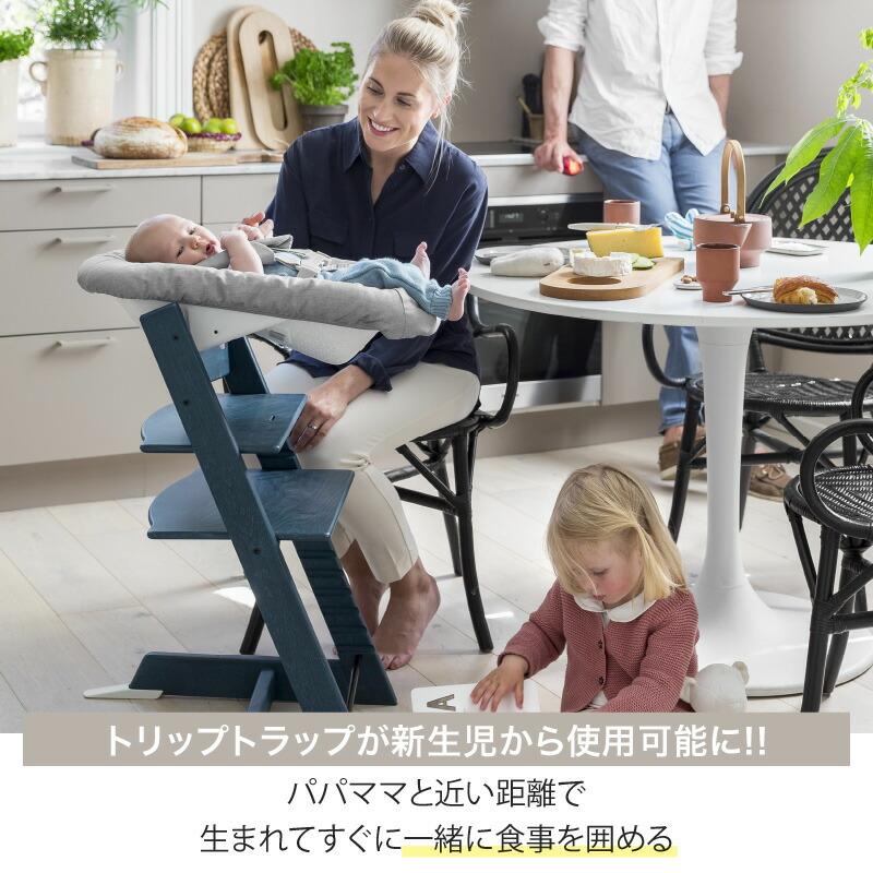 トリップトラップ ニューボーンセット家族みんな同じテーブルを囲める
