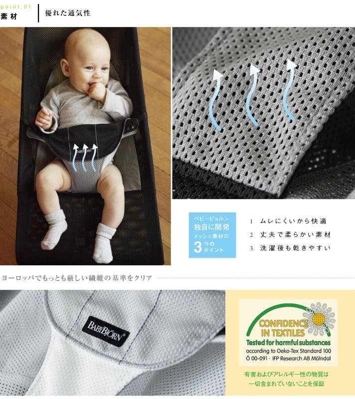 d2a911dd1ed ベビービョルン バウンサー バランス ソフト メッシュ 優れた通気性. Superior cushioning in the Baby Bjorn  bouncer balance soft mesh ...