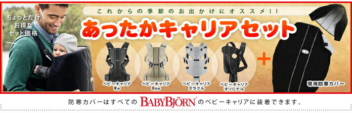 babybjorn babycarrie set