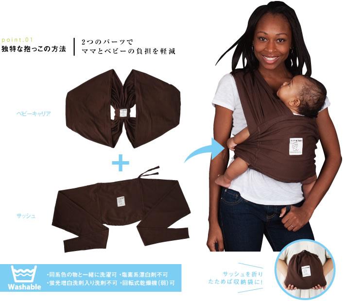 Baby K'TAN ベビーキャリアは、2つのパーツでママとベビーの負担を軽減。