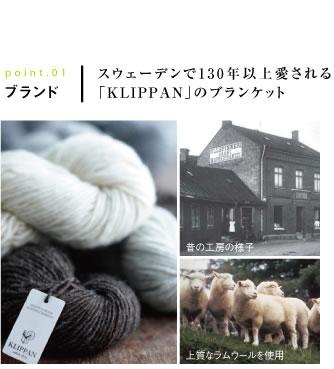 KLIPPAN(クリッパン)ミニブランケットは、ウールの紡績から染色、製造まですべての行程を自社で行い、日々高品質な製品作り取り組んでいます。