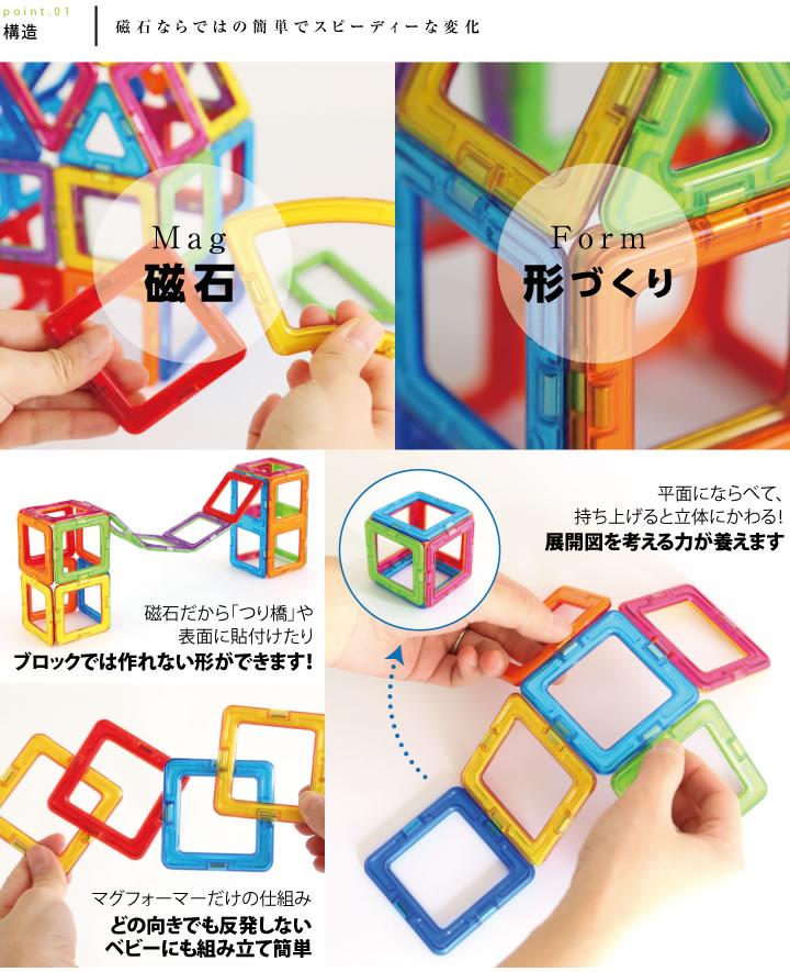 磁石 マグ フォーマー 形作り ブロックでは作れない形ができる どの向きでも反発しない 展開図を考える力が養える 平面 立体 並べる マグフォーマー