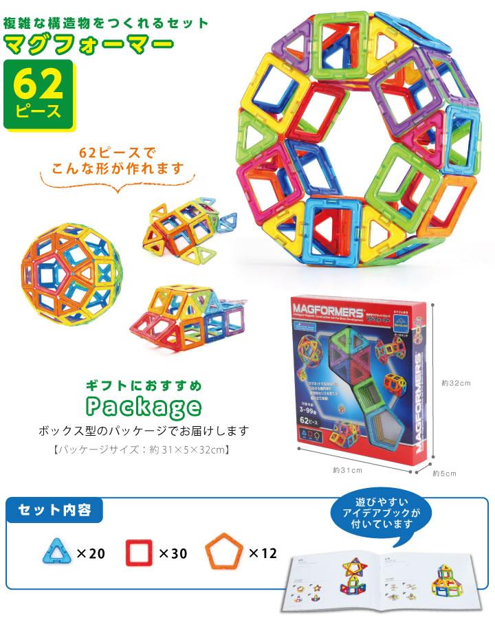 62ピース かめ ボール ふね 簡単に組み立てできる 複雑な構造物がつくれる
