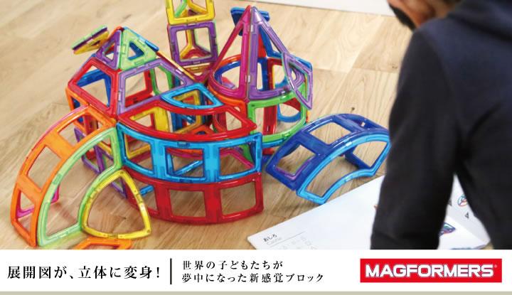 展開図 立体になる 世界中 子どもが夢中 新感覚ブロック