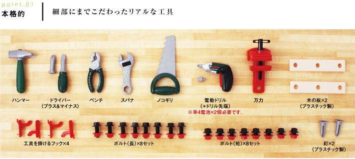 クラインボッシュ ミニワークセンターは、工具メーカーで世界最大のシェアを誇る「BOSCH」がデザインしたリアルな工具のおもちゃ。