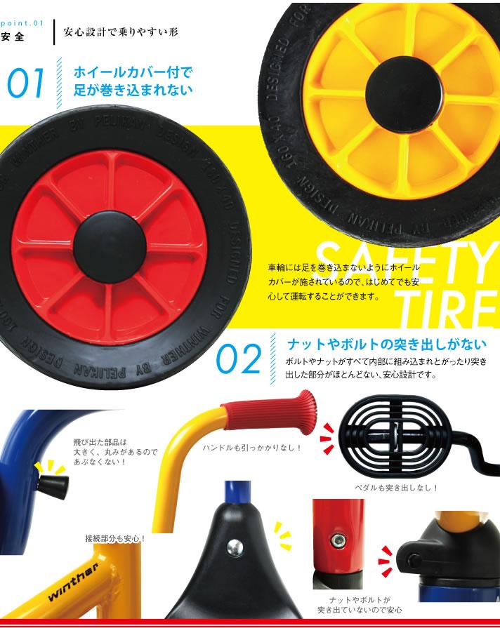 ウインザー ペリカンデザイン三輪車 安心設計 ホイールカバーのタイヤ 突き出し部分なし