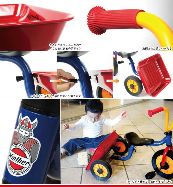 ウインザー ペリカンデザイン三輪車は美しいデザイン 世界的に有名なペリカンデザイン社 個性的な色 考え尽くされた形