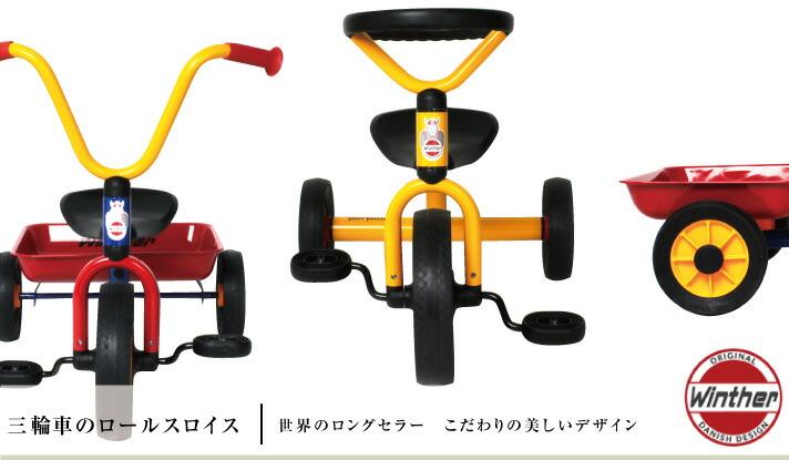 ウインザー ペリカンデザイン三輪車
