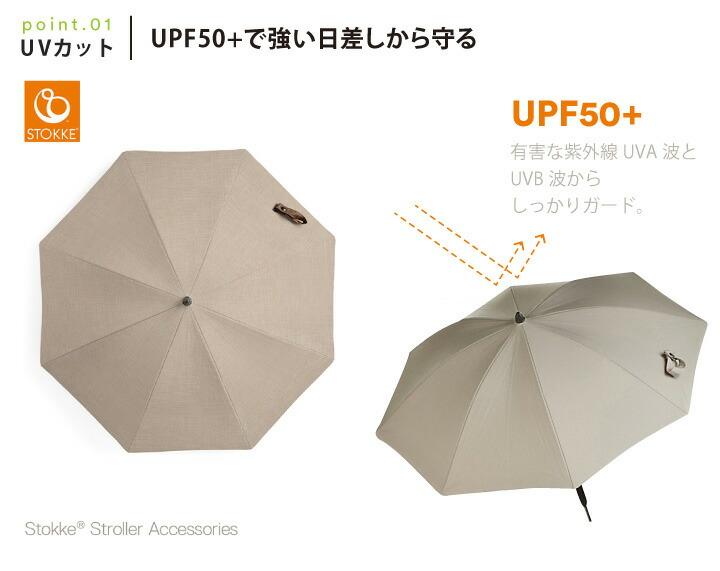 STOKKE(ストッケ) パラソルUPF50+で強い日差しからベビーを守る 紫外線対策 有害な紫外線から守る