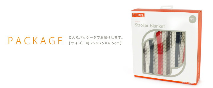 ストッケ ストローラー ニットブランケット パッケージ ギフトにおすすめのボックスタイプです