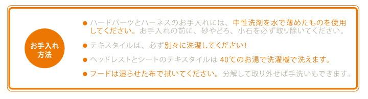 STOKKE(ストッケ) iZi Go X1(イージーゴー エックスワン) by BeSafe お手入れ可能