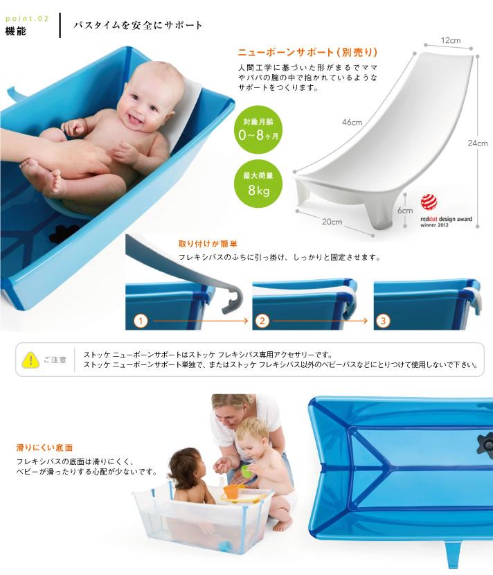 STOKKE(ストッケ) フレキシバス 別売りのニューボーンサポートを併用すれば新生児から使えます