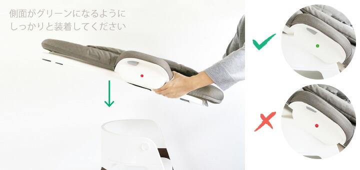 ストッケ ステップス バウンサー取付けは側面がグリーンになるようカチッとしてください。