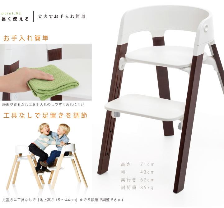 ストッケ ステップス チェア丸みをおびた座面と背もたれは、人間工学を考えてデザインされています。お手入れ簡単。工具なしで足置きの高さ調整が可能です。