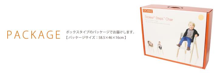 ストッケ ステップス チェアボックスタイプのパッケージでお届けします。