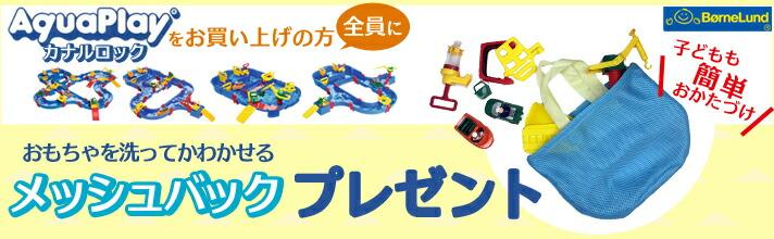 ボーネルンド カナルロックシリーズお買い上げのお客様にお片付けメッシュバッグプレゼント!