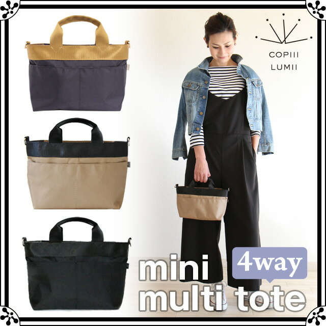 コピールミ ミニマルチトートバッグ|マザーズバッグ おでかけ バッグインバッグ