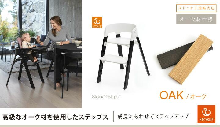 【チェアセット】STOKKE(ストッケ) ステップス チェア オーク