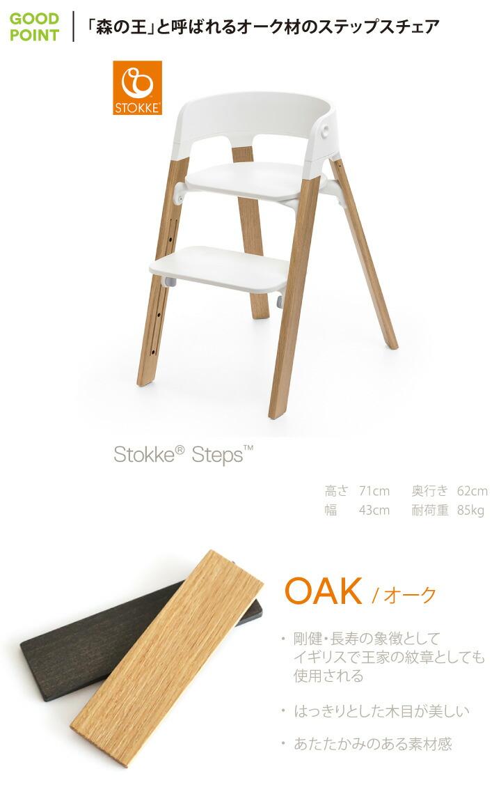 【チェアセット】STOKKE(ストッケ) ステップス チェア オークポイント1【チェアセット】STOKKE(ストッケ) ステップス チェア オーク 森の王と呼ばれる高級なオーク材を使用