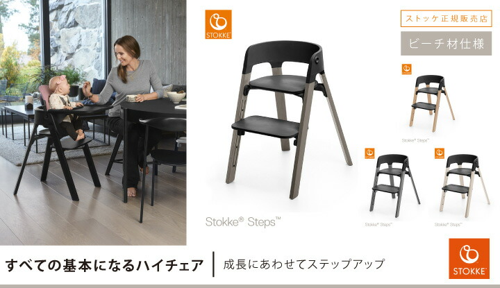 【チェアセット】STOKKE(ストッケ) ステップス チェア ビーチ