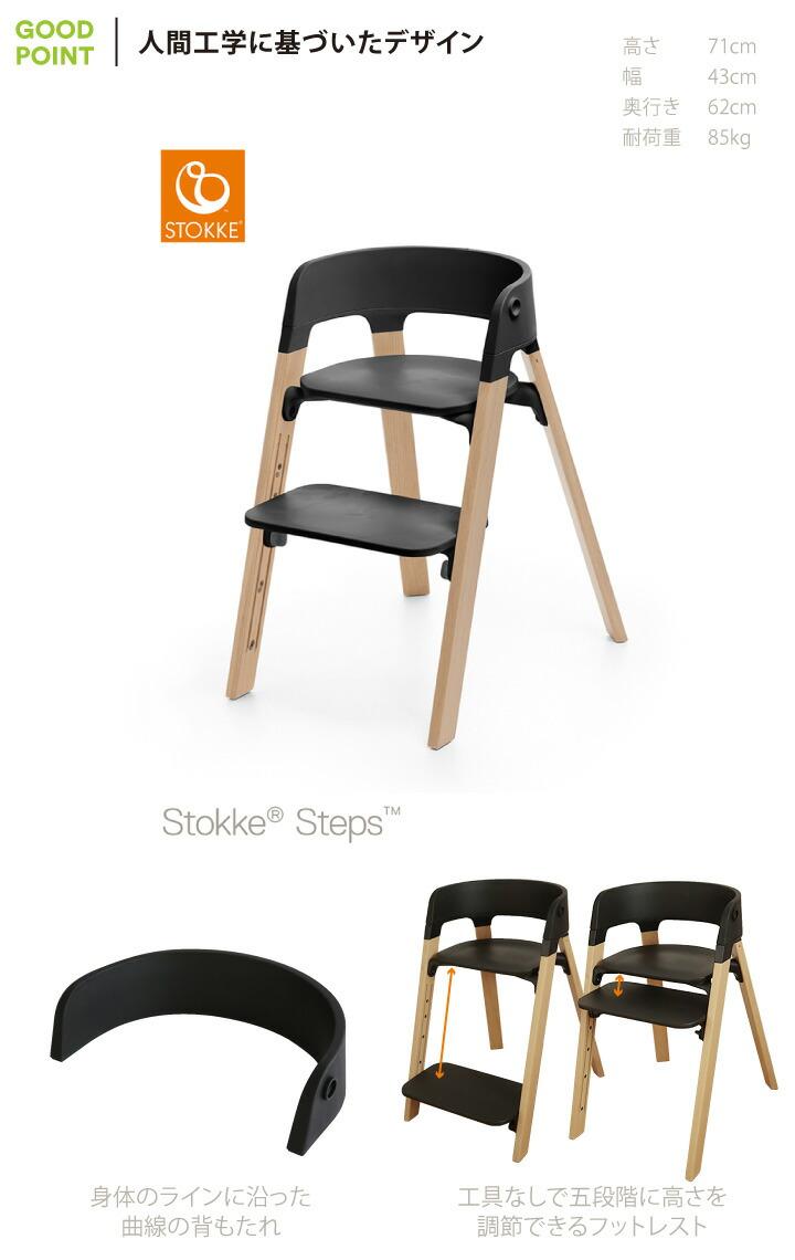 【チェアセット】STOKKE(ストッケ) ステップス チェア ビーチポイント2【チェアセット】STOKKE(ストッケ) ステップス チェア ビーチ 人間工学に基づいたデザイン
