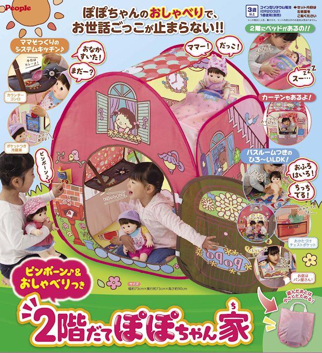 ぽぽちゃん家の画像
