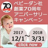 ベビーダン社創業70周年アニバーサリーキャンペーン