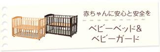 赤ちゃんに安心と安全を ベビーベッド&ベビーガード