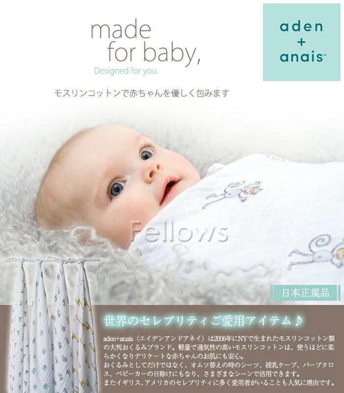 aden + anais(エイデンアンドアネイ)