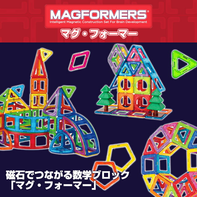 MAGFORMERS(マグ・フォーマー)